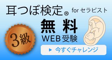 耳つぼ検定 for セラピスト 無料WEB3級